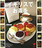 イギリスでお茶を―スコーン&クロテッドクリーム&アフタヌーンティー、おいしい旅へ (セレクトBOOKS) (セレクトBOOKS)