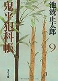 鬼平犯科帳〈9〉 (文春文庫)