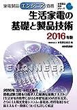 家電製品エンジニア資格 生活家電の基礎と製品技術 2016年版 (家電製品資格シリーズ)