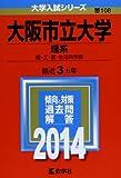 大阪市立大学(理系) (2014年版 大学入試シリーズ)