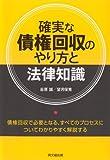 確実な債権回収のやり方と法律知識 (DO BOOKS)