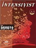 INTENSIVIST Vol.5 No.4 2013 (特集:急性呼吸不全)