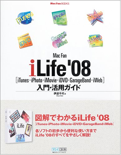 Mac Fan iLife '08[iTunes・iPhoto・iMovie・iDVD・GarageBand・iWeb]入門・活用ガイド (MacFanBooks)