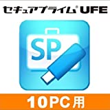 セキュアプライム UFE (USBファイル暗号) ドライブ版 10ライセンス [ダウンロード]
