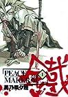 PEACEMAKER鐵 ~13巻 (黒乃奈々絵)