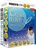 Korean Writer7を使ってみて
