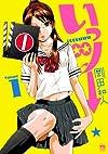 いっツー 1 (ヤングチャンピオン・コミックス)