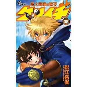 史上最強の弟子ケンイチ 38 (少年サンデーコミックス)