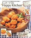 たっきーママの*Happy Kitchen* (e-MOOK)