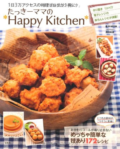 たっきーママの*Happy Kitchen* (e-MOOK)