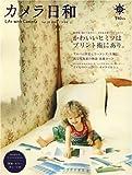 カメラ日和 2008年 09月号 vol.20