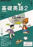 NHK ラジオ 基礎英語2 CD付き 2013年 04月号 [雑誌]