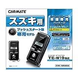 カーメイト(CARMATE) リモコンエンジンスターター アンサーバックモデル スズキ用プッシュスタート車専用パッケージ ブラック TE-W19SZ