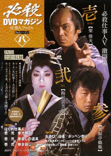 必殺DVDマガジン 仕事人ファイル 2ndシーズン《八》必殺仕事人V 激闘編 壱・弐・参