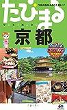 たびまる 京都 (国内 | 観光 旅行 ガイドブック)