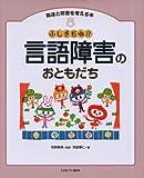 発達と障害を考える本 / 牧野 泰美 のシリーズ情報を見る