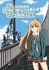 +チック姉さん1巻 (デジタル版ヤングガンガンコミックス)