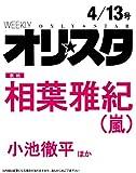 オリ☆スタ 2015年 4/13号