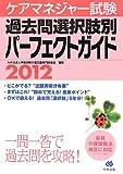 ケアマネジャー試験過去問選択肢別パーフェクトガイド2012