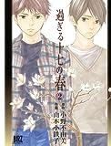 過ぎる十七の春 2 (バーズコミックス)