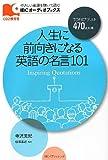 人生に前向きになる英語の名言101 (IBCオーディオブックス)