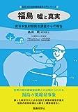 福島 嘘と真実―東日本放射線衛生調査からの報告 (高田純の放射線防護学入門シリーズ)