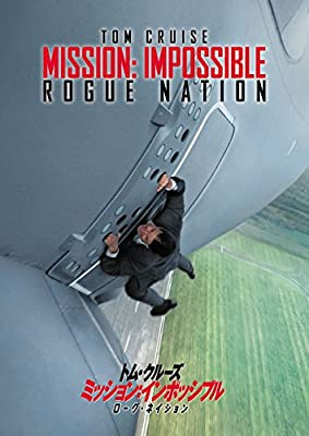 ミッション:インポッシブル ローグ・ネイション