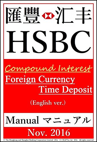 -hsbc-manual-nov2016-time-deposit-by-compound-interest-14step-3min-english-edition