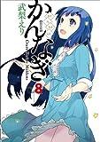 かんなぎ (8) 限定版 (REXコミックス)