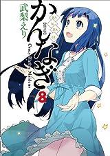 小冊子8.5巻も付属する武梨えりの人気漫画「かんなぎ」第8巻