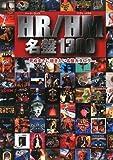 HR/HM名盤1300—死ぬまでに聴きたい名盤カタログ