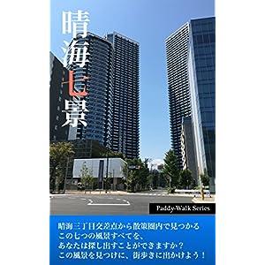 晴海七景 〜「Paddyウォーク」シリーズ〜 [Kindle版]