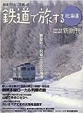 鉄道で旅する北海道 2009年 冬号 [雑誌]
