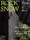ROCK&SNOW number44 (summer iss (別冊山と溪谷)