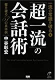 中谷 彰宏 / 中谷 彰宏 のシリーズ情報を見る