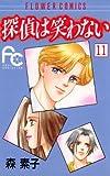探偵は笑わない(11) (フラワーコミックス)
