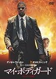 マイ・ボディガード [DVD]