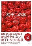 【バーゲンブック】 梅干しの本完全マスター