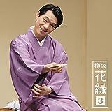 柳家花緑3「朝日名人会」ライヴシリーズ97「竹の水仙」「二階ぞめき」