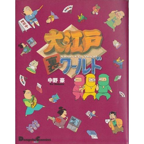 大江戸裏ワールド (Dengeki comics EX)