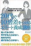 一流企業で続々活躍、早稲田超人気・森川ゼミの 20代で10倍差をつけるエリート養成講座