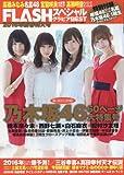 FLASHスペシャル グラビアBEST2016新春号 (FLASH増刊)