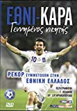 Giorgos Karagounis - Tribute to the Captain of the Greek National Football Team