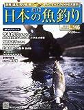 週刊 日本の魚釣り 2013年 7/24号 [分冊百科]