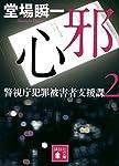 邪心 警視庁犯罪被害者支援課2 (講談社文庫)