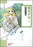 観用少女 1 新版 (1) (ソノラマコミック文庫 か 38-1)
