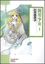 観用少女 1 新版 (ソノラマコミック文庫 か 38-1)