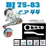 メガテック リブレ BJ75-83 ベイトキャスティングジギングハンドル BJ-78DB2 (15ソルティガ(ダイワ)用 左右巻き) ガンメタ×レッド