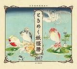 カレンダー2017 ときめく妖怪暦 古今東西妖怪詰め (ヤマケイカレンダー2017)