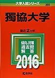 獨協大学 (2016年版大学入試シリーズ)